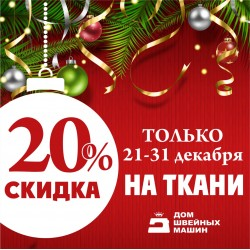 СКИДКА -20% на ТКАНИ!!!